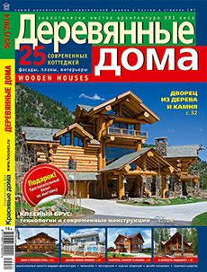The magazine Wooden houses
