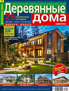 Wooden houses — the official website of the magazine