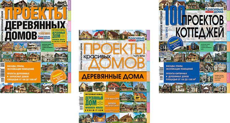Журнал Проекты Деревянных Домов 2007 Скачать